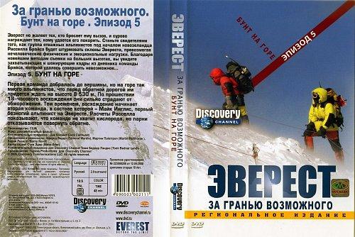 Discovery:Эверест.За гранью возможного.(Части 5,6) 2012