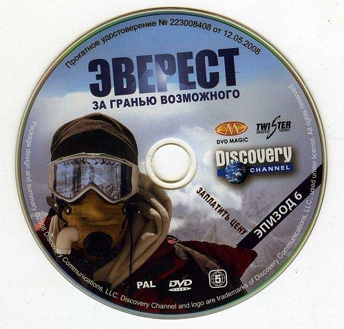 Discovery:Эверест.За гранью возможного (Часть 6) 2012