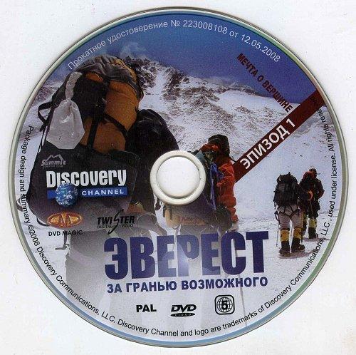 Discovery: Эверест. За гранью возможного