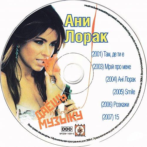 Лорак Ани - Мр3 коллекция (2008)