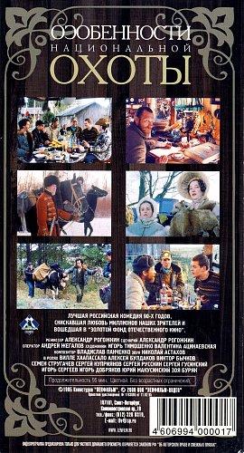 Особенности национальной охоты (2000)