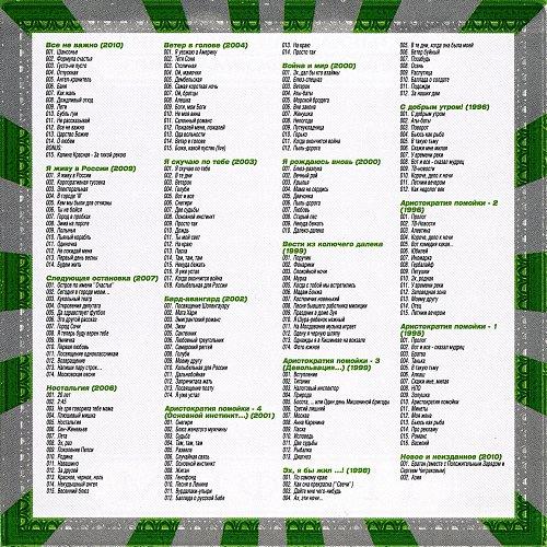 Трофим - Музыкальная коллекция (2010)