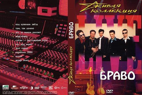 Браво - Живая коллекция (2001)