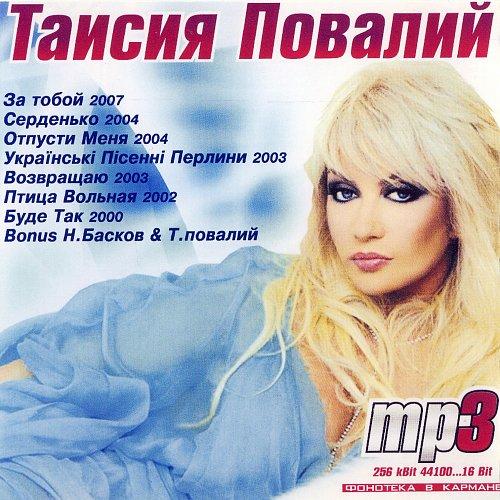 Повалий Таисия - 8 альбомов (Записи 2000-2007гг.)