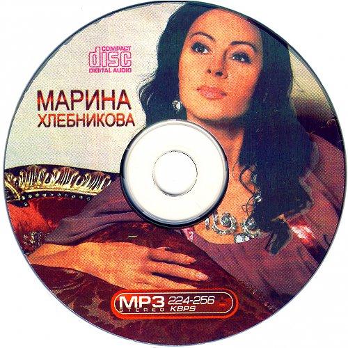 Хлебникова Марина - Мр3 коллекция