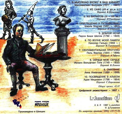 Тухманов Давид - По волне моей памяти (1997)