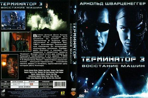 Терминатор 3/The Terminator 3