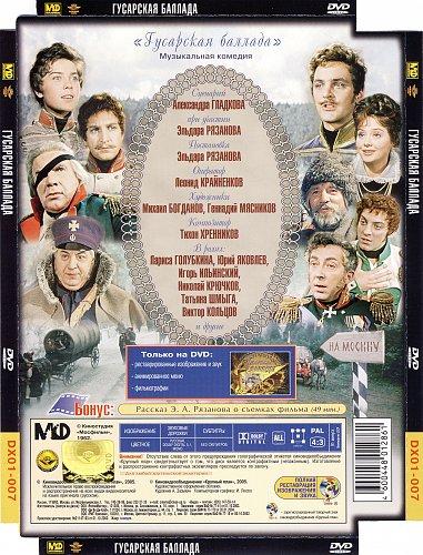 Гусарская баллада (2005)