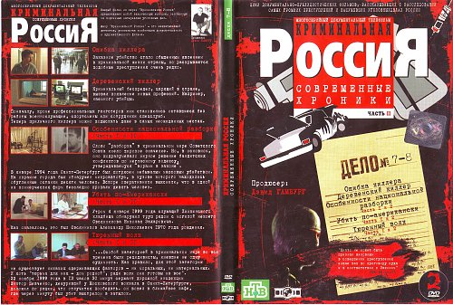 Криминальная Россия (1995 - 2007)