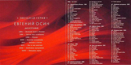 Осин Евгений - Звёздная серия (2008)