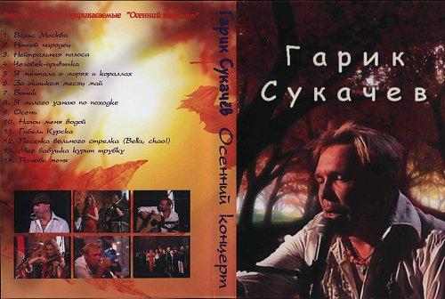 Сукачёв Гарик - Осенний концерт (2003)