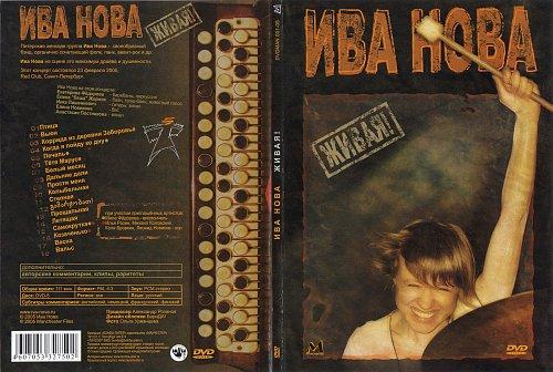 Ива Нова - Живая! (2005)