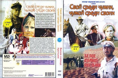 Свой среди чужих, чужой среди своих / Белое солнце пустыни (2001)