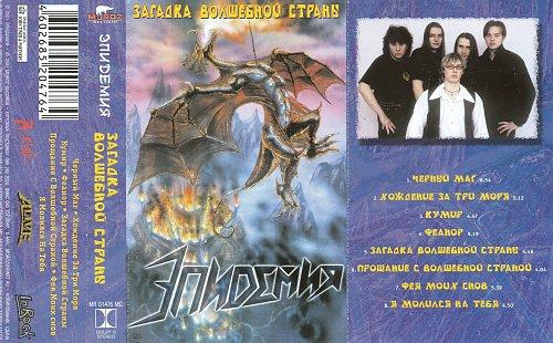 Эпидемия - Загадка волшебной страны (2001)