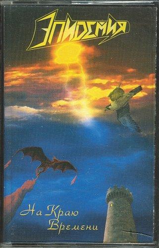Эпидемия - На краю времени (1999)