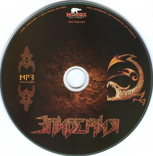 Эпидемия - МР3 (2005)