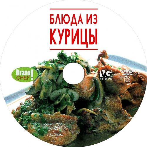 Браво, шеф! / Bravo Chef! (2012)