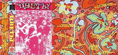 Цветы - Музыкальная коллекция (1994)