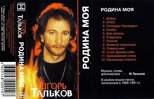 Тальков Игорь - Родина моя