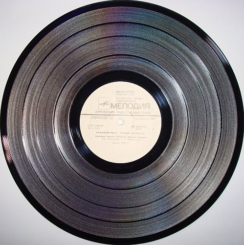 Автограф - Каменный край (1989) [LP С60 28741 005]