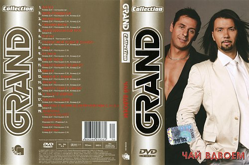 Чай вдвоём - Grand Сollection (2006)