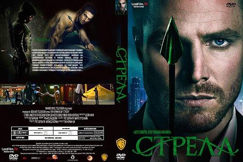 Стрела / Arrow (2012)