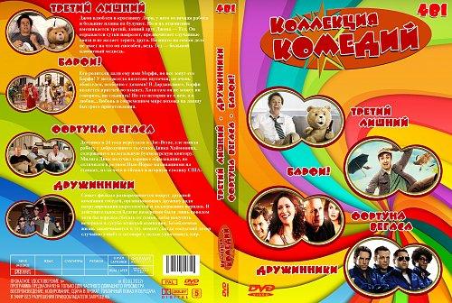 Коллекция комедий, 2012г (4в1)