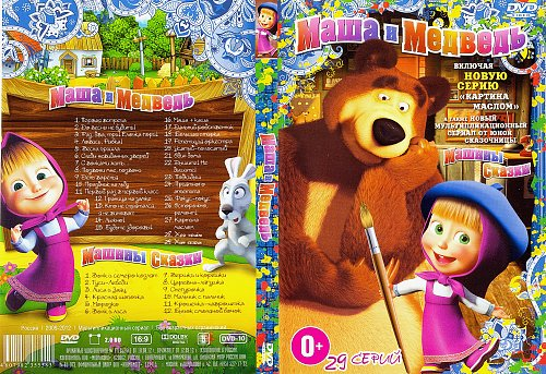 Маша и медведь (29 серий) + Машины сказки (12 серий)