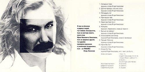 Николаев Игорь - Выпьем за любовь! (1995)