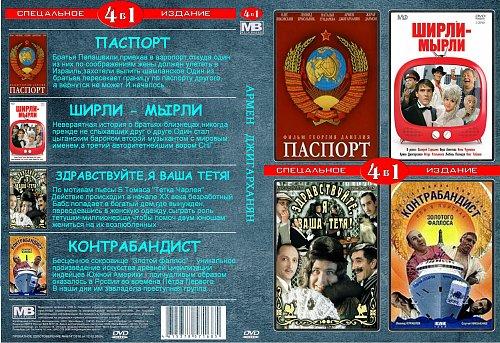 Армен Джигарханян (4 в 1)