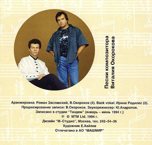 Евдокимов Ярослав - Не рви рубаху! (1994)