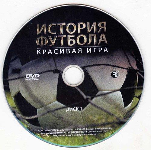История футбола.Красивая игра/2002/DISC (1-4)