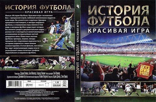 История футбола: Красивая игра (2002)