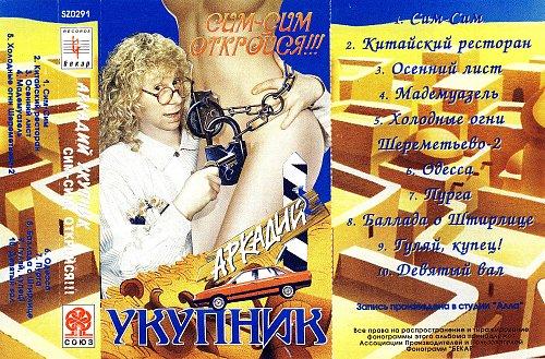 Укупник Аркадий - Сим-сим, откройся! (1994)