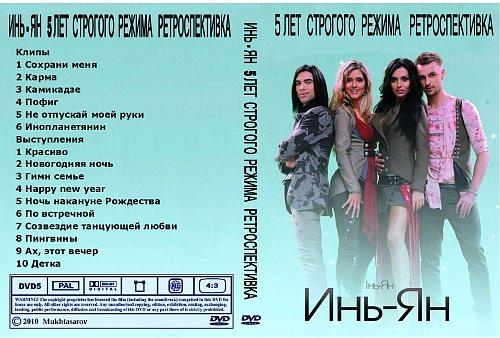 Инь-Янь - 5 лет строгого режима (2010)