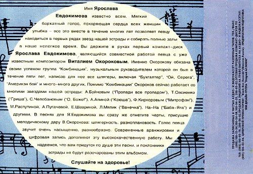 Евдокимов Ярослав - Лучшие песни (1998)