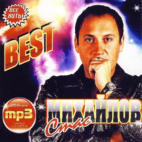 Михайлов Стас - Best