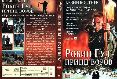 Робин Гуд - Принц воров - Robin Hood Prince of Thieves -1991