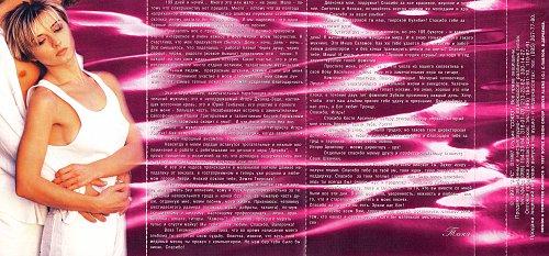 Овсиенко Татьяна - За розовым морем (1997)