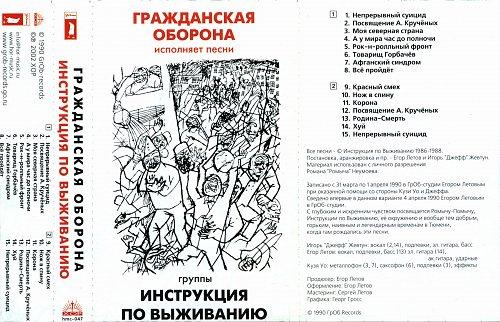 Гражданская Оборона - Инструкция по Выживанию (1994)