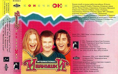 Иванушки International - Конечно он (1996)