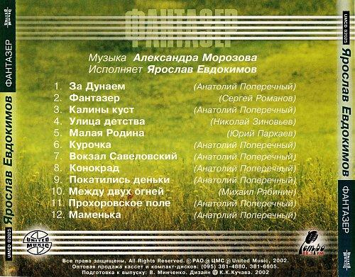 Евдокимов Ярослав - Фантазёр (2002)