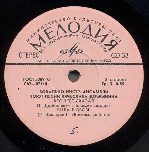 Добрынин Вячеслав - ВИА поют песни В. Добрынина (1976) [EP C62-07509-10]