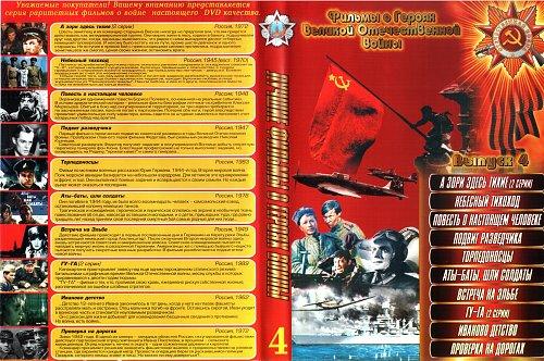 Фильмы о героях Великой Отечественной Войны (10в1)