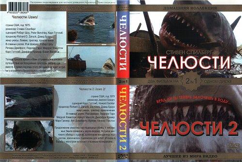 Челюсти - Jaws - 1975 + Челюсти 2 - Jaws 2 - 1978 (2в1)