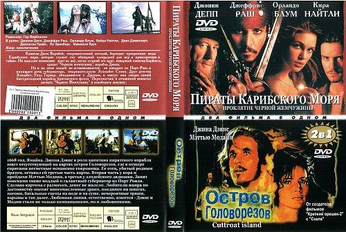 Пираты Карибского моря 1 - 2003 + Остров головорезов -  1995 (2в1)