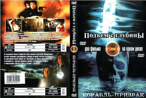 Подъем с глубины - Deep Rising - 1998 + Корабль - призрак - Ghost Ship - 2002 (2в1)