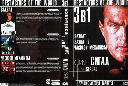 Лучшие актеры планеты. Стивен Сигал (3в1)