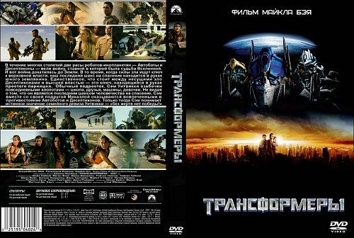 Трансформеры / Transformers / 2007