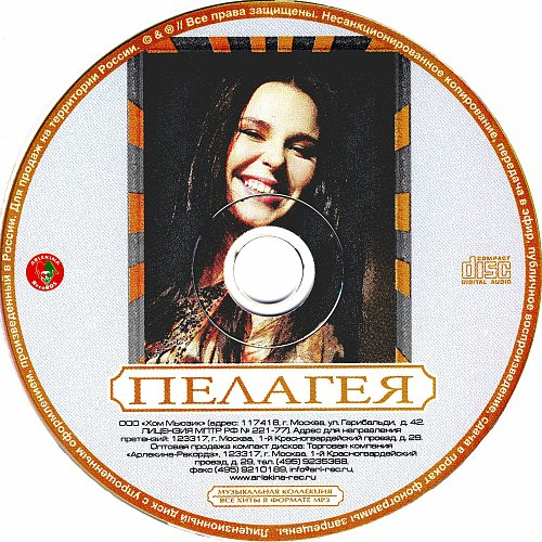 Пелагея - Музыкальная коллекция (2010)